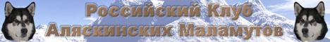 Российский Клуб Аляскинских Маламутов